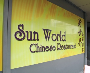 Yumcha Adventures: Sun World Chinese Restaurant